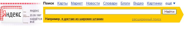 Яндексу — 14 лет!