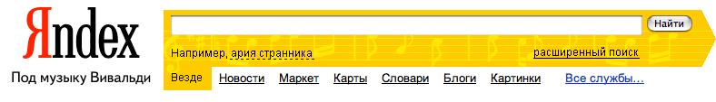 330 лет Антонио Вивальди