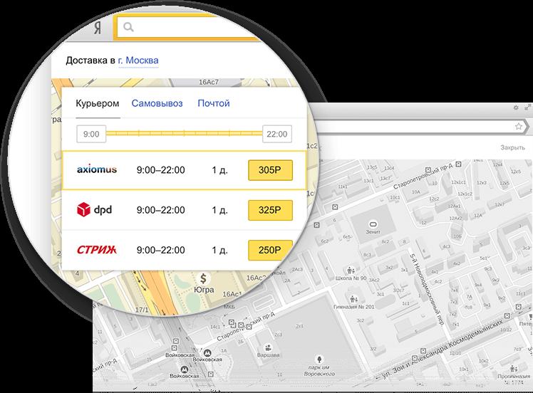 Яндекс доставка для битрикс sitemap для битрикс генератор