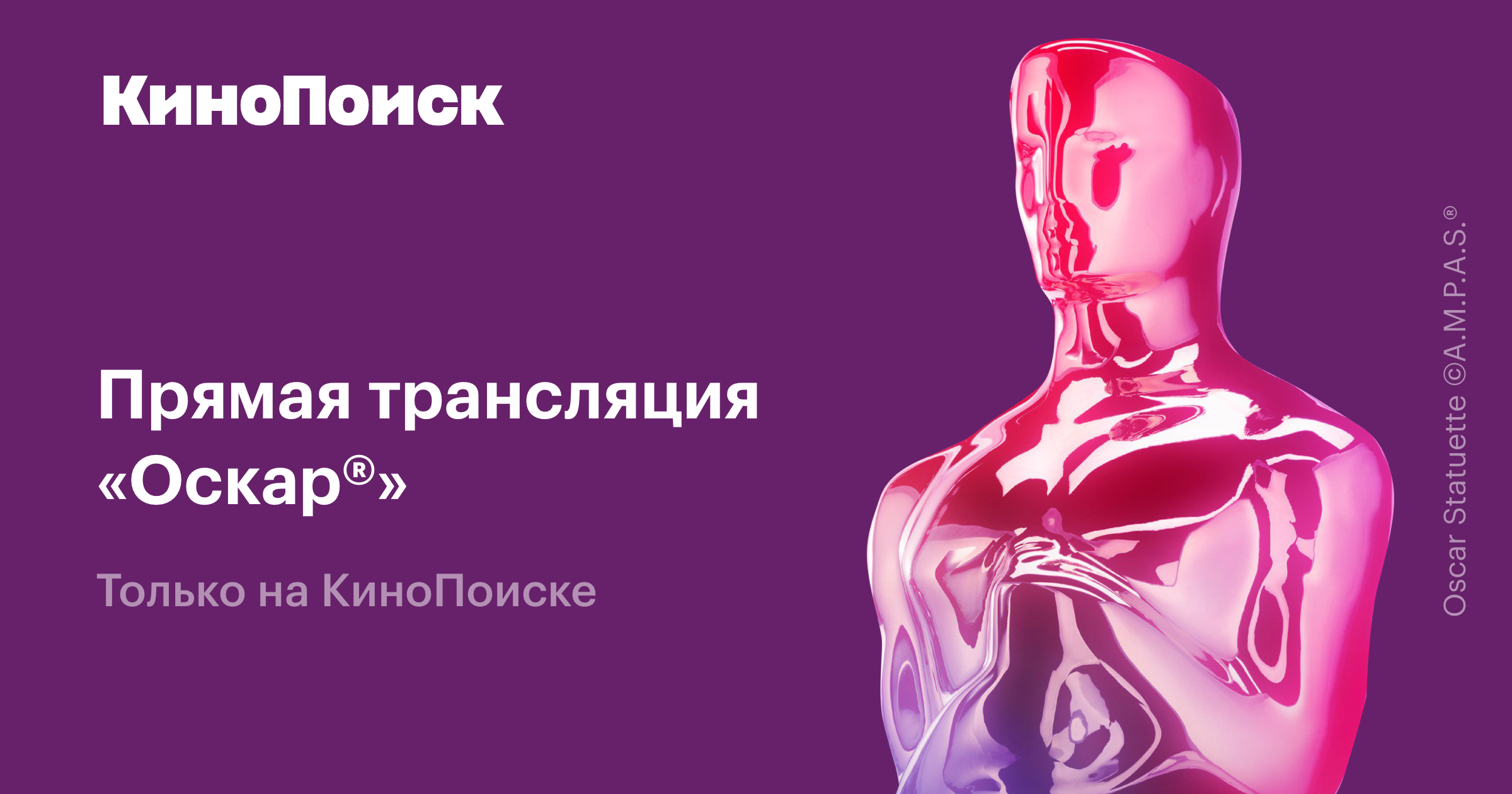 https://www.kinopoisk.ru/special/oscar/