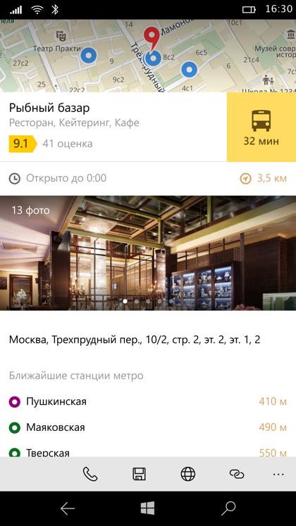 Яндекс. Карты для навигаторов: yandex.