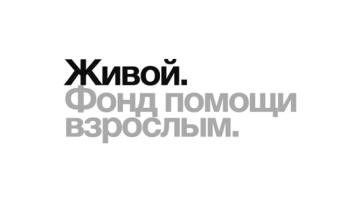 Фонд Живой
