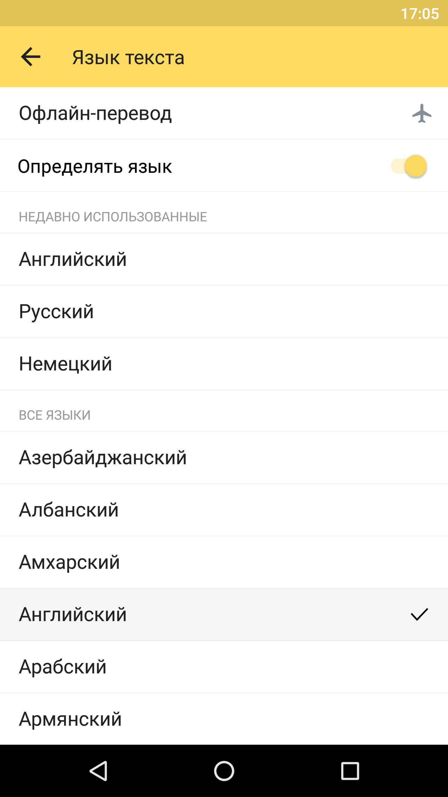 Яндекс перевод английский на русский