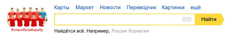 Россия — Хорватия