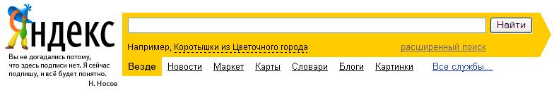 100 лет Николаю Носову