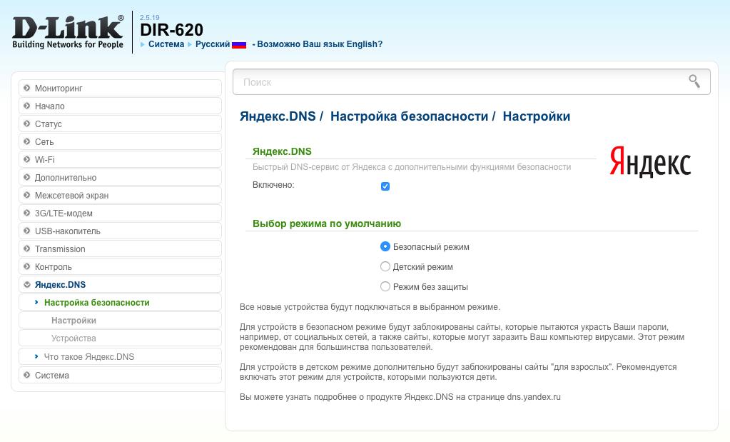 Яндекс.DNS в роутерах Asus и D-Link