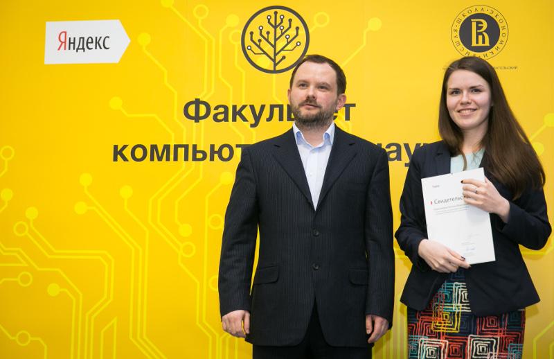 Декан факультета компьютерных наук Иван Аржанцев и стипендиатка Наталья Корепанова