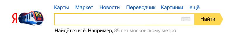 85 лет московскому метро