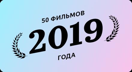 Что смотреть в 2019 году: 50 самых ожидаемых фильмов