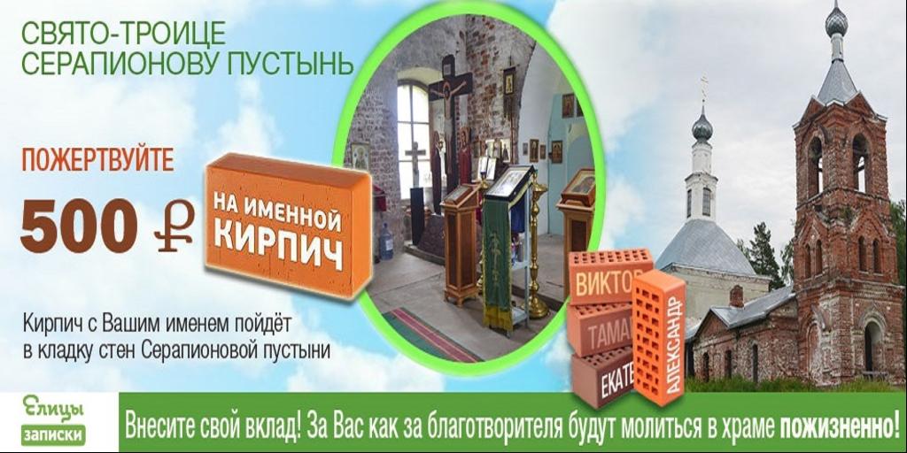 Заказать Именной Кирпичик в Свято-Троицкой Серапионовой Пустыни