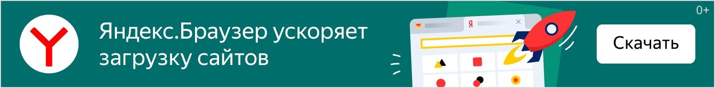 Установите удобный Яндекс.Браузер
