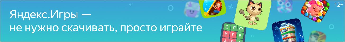 Яндекс.Игры. Сотни бесплатных игр на любой вкус