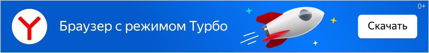 Установите быстрый Яндекс.Браузер