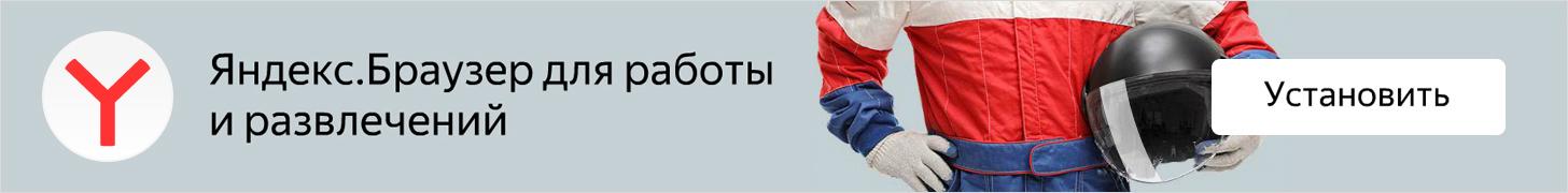 Быстрый и безопасный Яндекс.Браузер