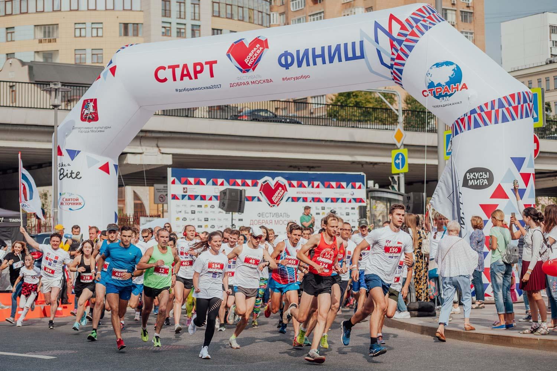 «Фестиваль «Добрая Москва»» фото 1