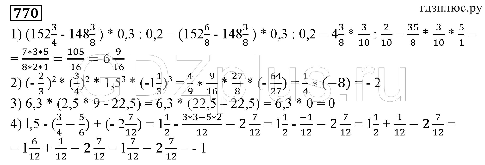 задача №770 математика 6 класс Муравин