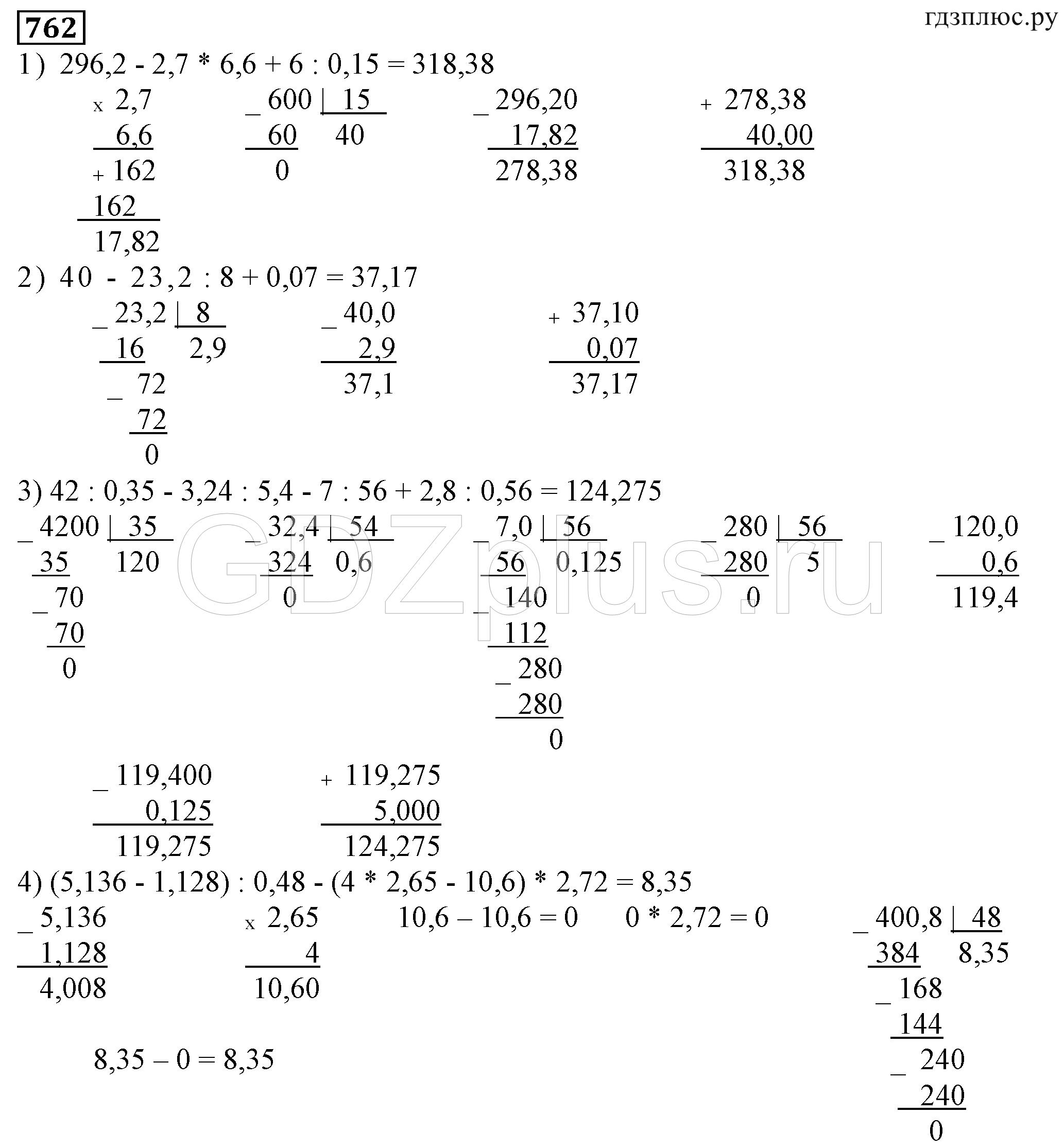 задача №762 математика 6 класс Муравин