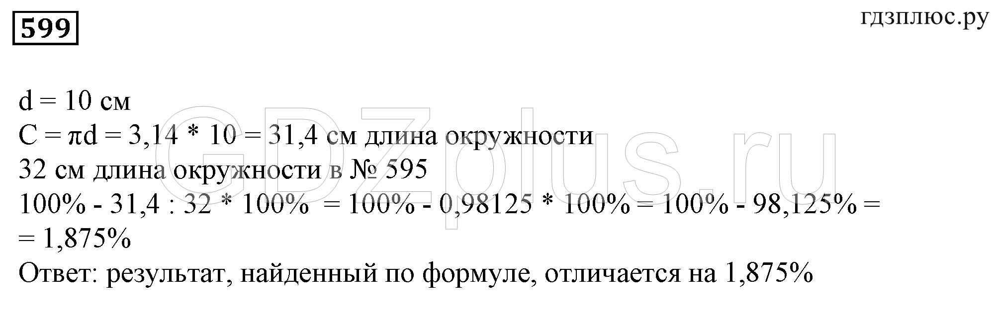 задача №599 математика 6 класс Муравин