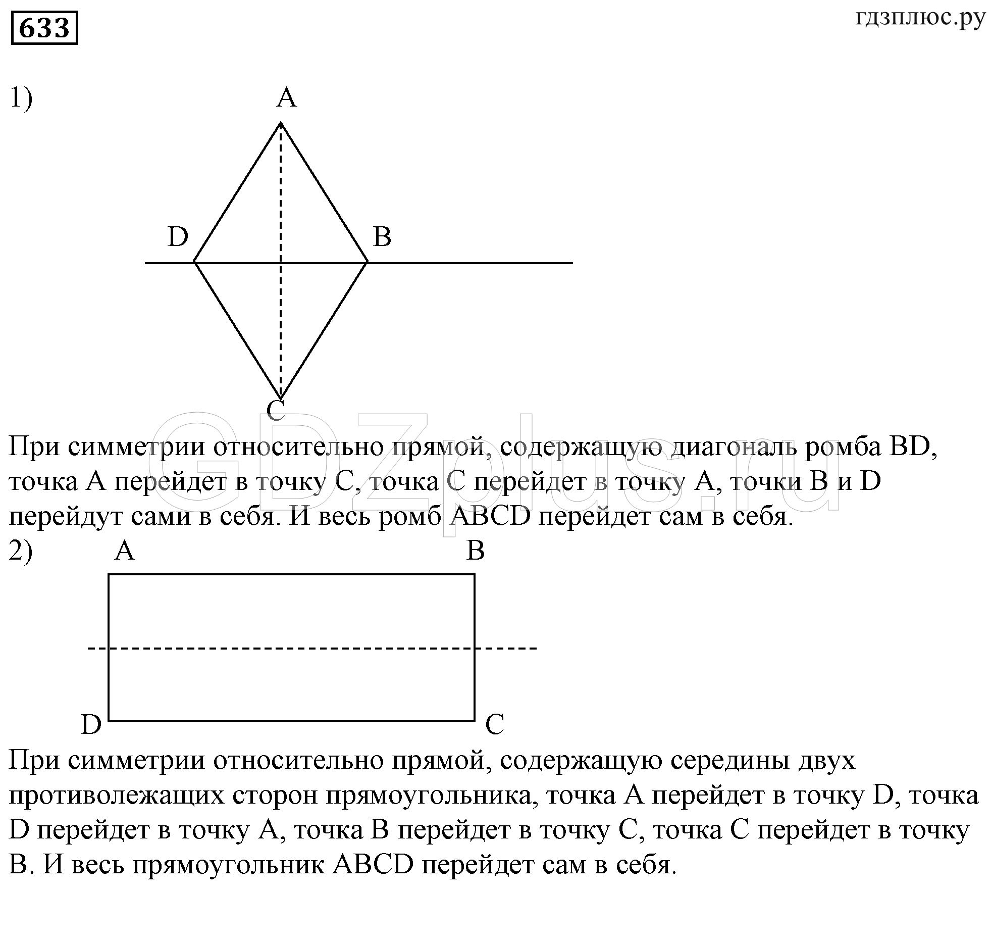 задача №633 математика 6 класс Муравин
