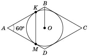 В ромб ... вписана окружность с центром в точке ..., которая касается сторон ... и ... в точках ... и ... соответственно (см. рисунок). Периметр ромба равен ... см, ....