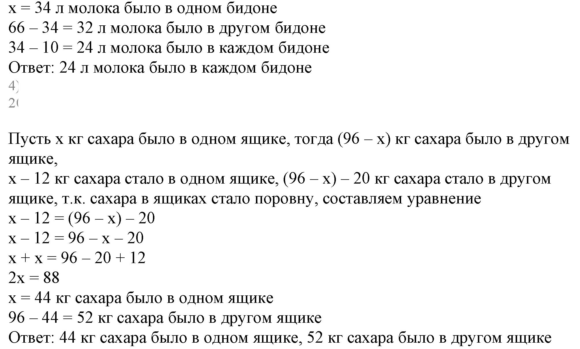 задача №558 математика 6 класс Муравин