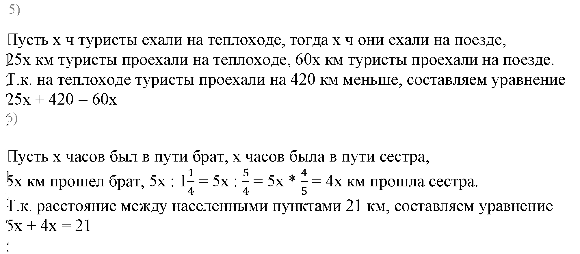 задача №559 математика 6 класс Муравин