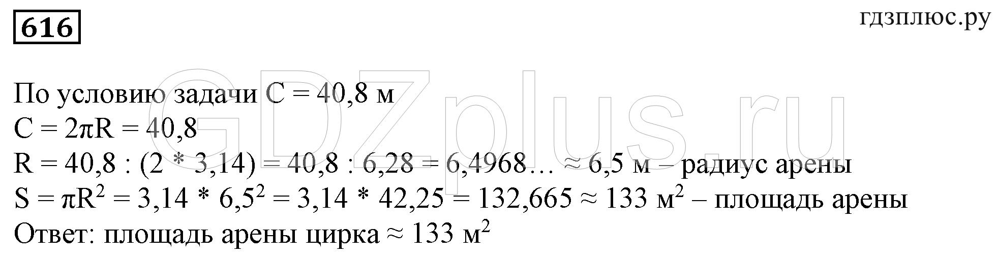 задача №616 математика 6 класс Муравин