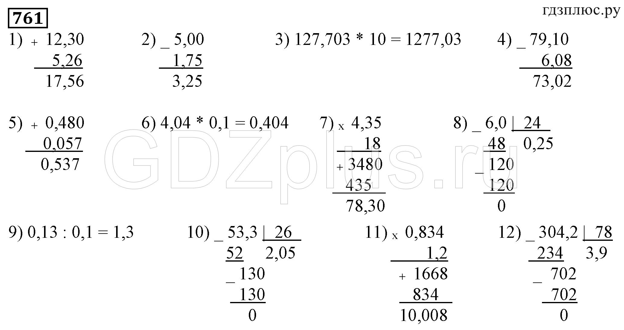 задача №761 математика 6 класс Муравин