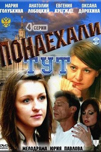 Смотреть онлайн бесплатно новинки кино 2011 попаехали тут