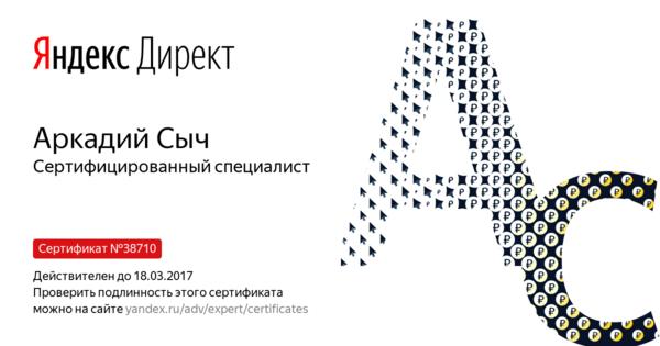 Аркадий Сыч - Сертифицированный специалист