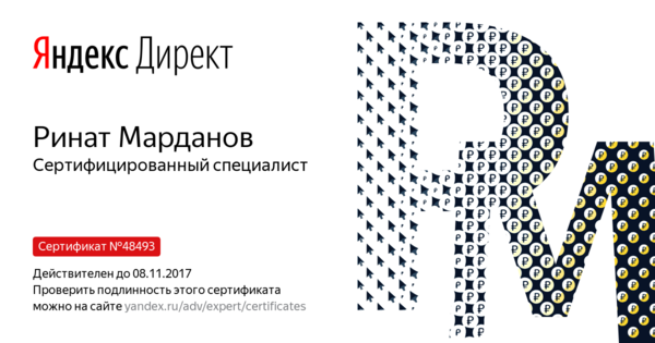 Ринат Марданов - Сертифицированный специалист