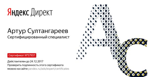 Артур Султангареев - Сертифицированный специалист