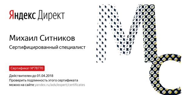 Михаил Ситников - Сертифицированный специалист