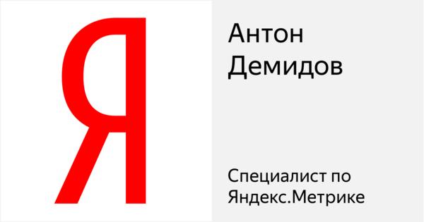 Антон Демидов - Сертифицированный специалист