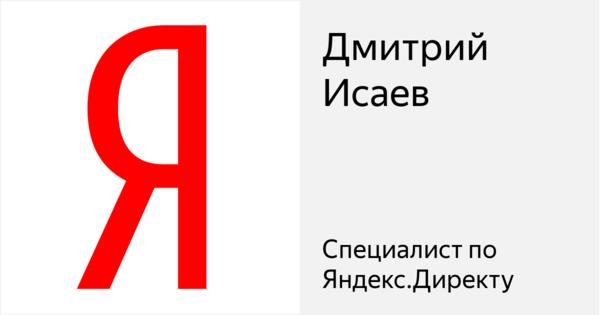 Дмитрий Исаев - Сертифицированный специалист