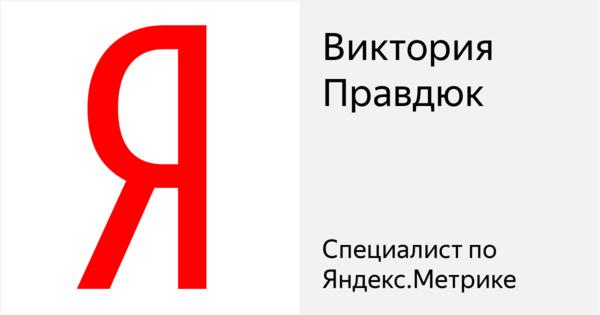 Виктория Правдюк - Сертифицированный специалист