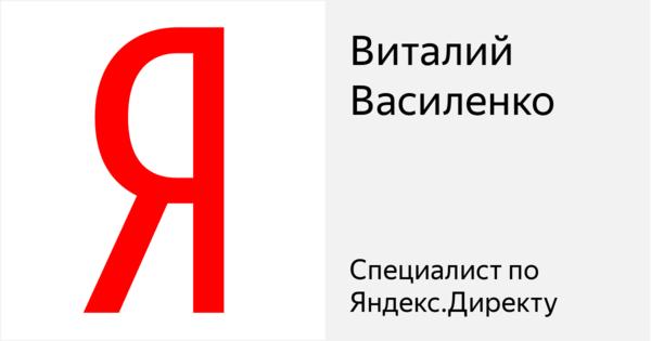 Виталий Василенко - Сертифицированный специалист