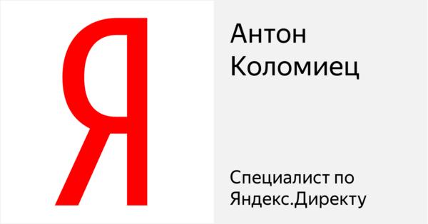 Антон Коломиец - Сертифицированный специалист