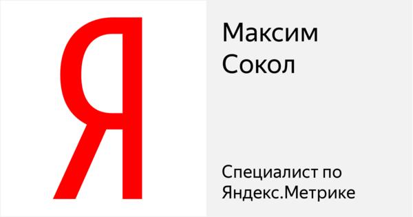 Максим Сокол - Сертифицированный специалист