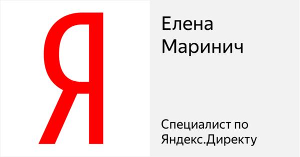 Елена Маринич - Сертифицированный специалист