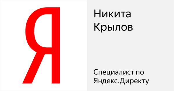 Никита Крылов - Сертифицированный специалист