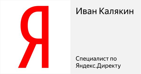 Иван Калякин - Сертифицированный специалист