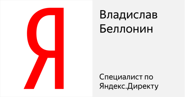 Владислав Беллонин - Сертифицированный специалист