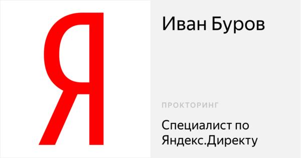 Иван Буров - Сертифицированный специалист
