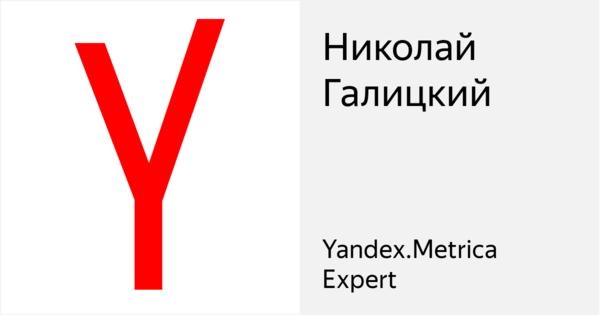 Николай Галицкий - Сертифицированный специалист