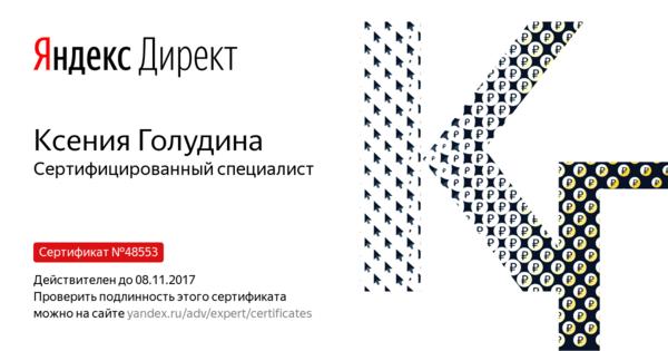 Ксения Голудина - Сертифицированный специалист