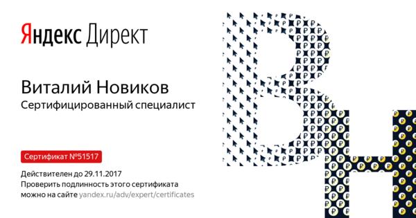Виталий Новиков - Сертифицированный специалист
