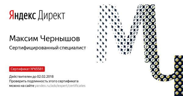 Максим Чернышов - Сертифицированный специалист