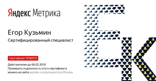 Егор Кузьмин - Сертифицированный специалист