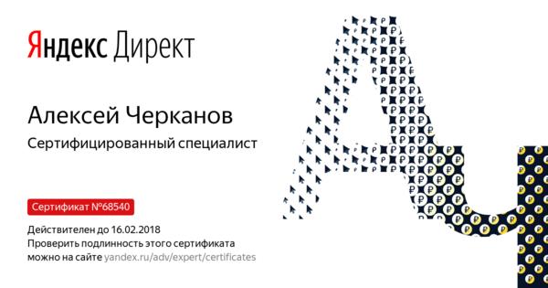 Алексей Черканов - Сертифицированный специалист